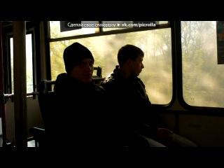 «Мои фото коллажи» под музыку Бригада    - Музыка из фильма . Picrolla